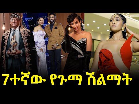 [የ7ኛው የጉማ ሽልማተ ሙሉ ፕሮግራም] The 7th Gumma Award Full Video | Ethiopia | Amharic Tube.