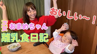【次女ティの離乳食日記】ミキティ流 時短レシピ大公開!