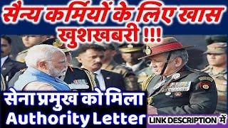 सैन्यकर्मियों के लिए खास  खुशखबरी ! सेना  प्रमुख को Free Education का दिया Letter #सैन्यकर्मियों