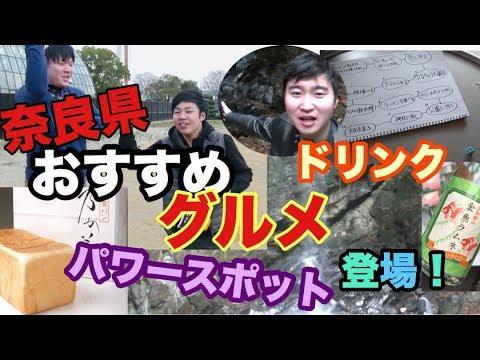 奈良県の魅力をすごろくで人生いろいろ旅−前編−