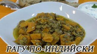 Рагу по-индийски из чечевицы и батата. Калорийность 105 ккал на 100 грамм