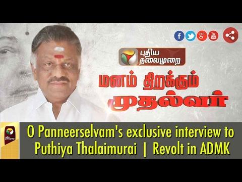 Manam Thirakum Muthalvar: Interview with TN CM O. Panneerselvam on ADMK Revolt | Puthiya Thalaimurai