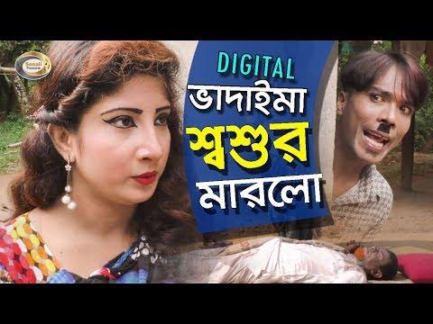 Digital Vadaima Shoshur Marlo  Bangla Comedy Unlimited  ডিজিটাল ভাদাইমা শ্বশুর মারলো