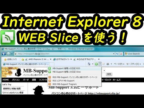 Internet Explorer8 WEBSlice(ウェブスライス)