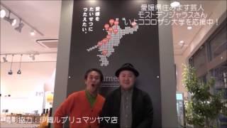 いよココロザシ大学応援ムービー『愛媛県住みます芸人 モストデンジャラスさん』