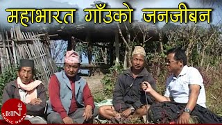 Mahabharat VDC Dhankuta Nepal