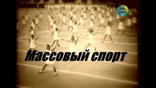МАССОВЫЙ СПОРТ ► Сделано в СССР (Документальный фильм)