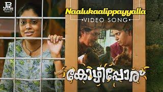 Naalukaalippayyalla Video Song | Kozhipporu | Jinoy Jibit | Bijibal | Vaikom Vijayalakshmi