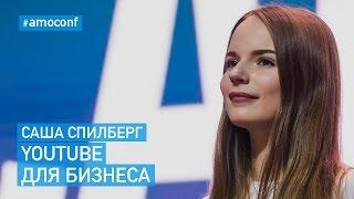Саша Спилберг (Влогер) — YouTube Для Бизнеса
