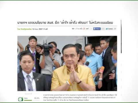 ดร.เพียงดิน รักไทย 2014-09-17 ตอน Coup for Bhumibol & Royal Ar...