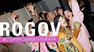 Александр Рогов. История одного показа/ ВЛОГ