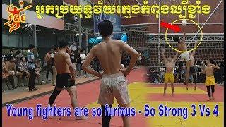អ្នកប្រយុទ្ធវ័យក្មេងល្បីសាហាវខ្លាំង ប៉ះគ្នាហើយ Young fighters are so furious ||16 July 2019 thumbnail