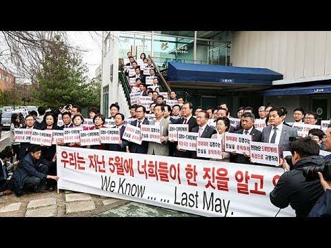 자유한국당, 느릅나무 출판사 앞에서 ..