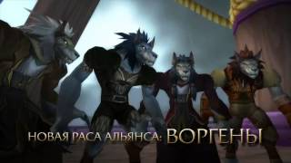 Официальный ролик World of Warcraft: Cataclysm