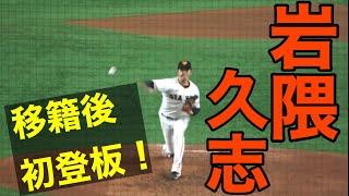 【岩隈久志】移籍後初登板 全球見せます!大歓声の東京ドーム 2019/8/21 巨人vs日本ハム  ジャイアンツ