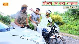 पुलिस ने काटा चालान तो गोध्या ने करदी बोलती बंद ! लाखों लोगों ने देखा ईस काॅमेडी को ! Marwadi Comedy
