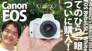 【変わった?】Canon EOS Kiss X7 ホワイト ダブルレンズキット ついに購入!シンプルなデジタル一眼レフカメラ【レンズも白く】 thumbnail
