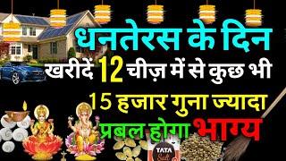 धनतेरस के दिन 12 चीजें खरीदने से15 हज़ार गुना से ज्यादा प्रबल होगा भाग्य ! Diwali tip 25 Oct 2019