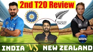 India vs Newzeland 2nd T20 Review || Highlights || Sports Analysis || Eagle Sports