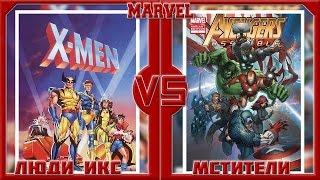 Мстители VS Люди-Икс