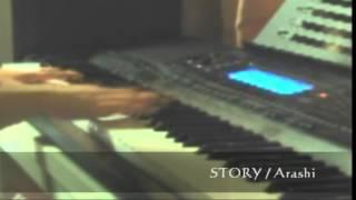 ♪ STORY / 嵐 耳コピ ピアノ