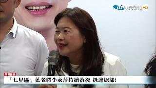 「七星區」藍老將前台北市副市長李永萍感性發言