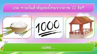 เกม ทายชื่อวันสำคัญของไทย จากภาพและคำ 10 ข้อ   VGameKids