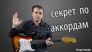Научись играть 500 АККОРДОВ на гитаре за 8 минут!