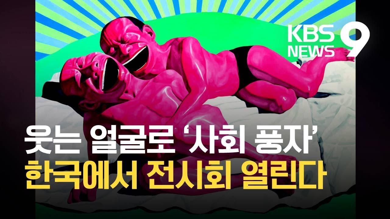 [주말&문화] '파안대소'에 담긴 자화상…한 시대를 웃다 / KBS