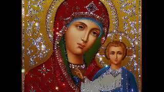 Пресвятая Дева, Мати Божия Благая Богородица