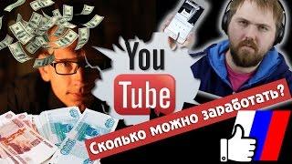 Сколько зарабатывают на YouTube
