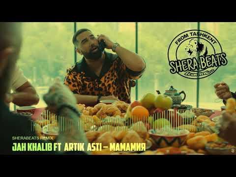 Jah Khalib ft Artik & Asti - Мамамия (SHERABEATS REMIX)