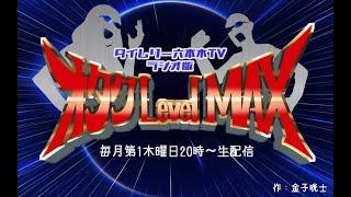 <ラジオ版>新番組「オタク level  MAX」#6