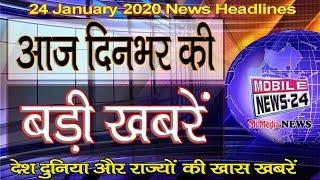 Badi Khabren | दिनभर की बड़ी ख़बरें | Latest Headline | Aaj ki News | News Headline | MobileNews 24.