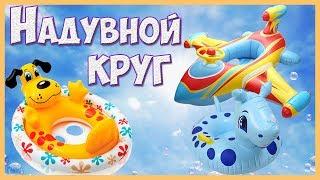надувной круг  с Алиэкспресс Aliexpress. Плавательный круг для малышей