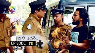 Kalu Araliya Episode 78  || කළු අරලිය   . . . | සතියේ දිනවල රාත්රී 10.00 ට ස්වර්ණවාහිනී බලන්න... Thumbnail