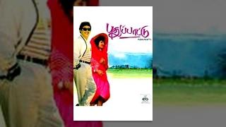 Puthu Paatu (1990) Tamil Movie