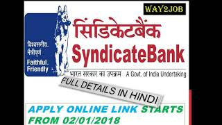 How To Apply Syndicate Bank Recruitment 2018//WAY2JOB