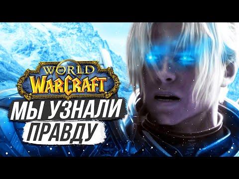 АРТАС — ОТЕЦ АНДУИНА? / World Of Warcraft