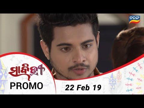 Savitri   22 Feb 19   Promo   Odia Serial - TarangTV thumbnail