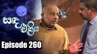 Sanda Eliya - සඳ එළිය Episode 260 | 28 - 03 - 2019 | Siyatha TV Thumbnail