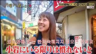 월요일부터 밤새기 - 코이와 편(일본 예능)