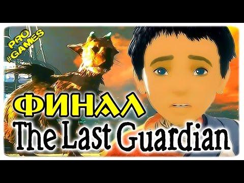Прохождение THE LAST GUARDIAN 16  ПОСЛЕДНИЙ ХРАНИТЕЛЬ Часть 16  ФИНАЛ ВЛАДЫКА