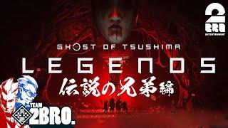 【伝説の兄弟:マルチプレイ】弟者,兄者の「ゴースト・オブ・ツシマ(Ghost of Tsushima)Legends(冥人奇譚)」