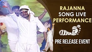 Rajanna Song Live Performance | Yatra Pre Release Event | YSR Biopic | Mammootty | Jagapathi Babu