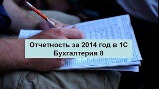 Отчетность 2014 в 1С Бухгалтерия 8