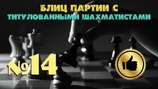 ▄▀▄▀ Шахматная блиц партия №14 с Мастером ФИДЕ ♔ Keru 2438