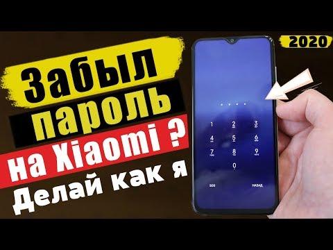 Забыл ПАРОЛЬ На Xiaomi ? НЕ ВОЛНУЙСЯ ЕСТЬ РЕШЕНИЕ