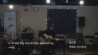 A Great Big World Say something (cover.) 음악1동 제4회 정기공연 2018/12/22