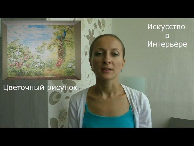 Цветы на стене   Наталья Боброва